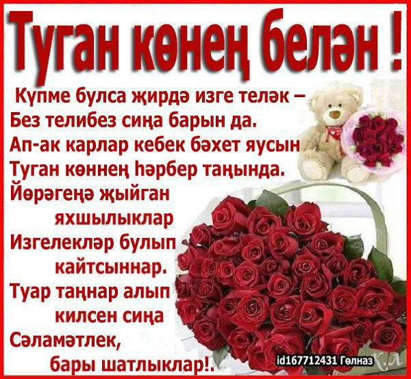Поздравление с днем рождения жене от мужа на татарском языке 81