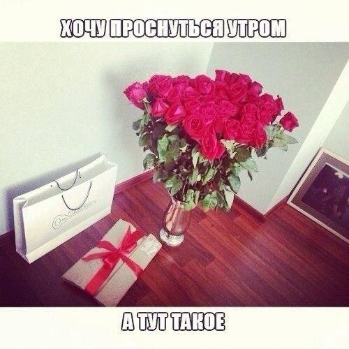 Хочу цветов