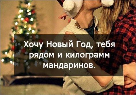 Скоро новый год что ты мне хочешь подарить
