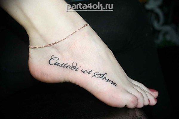 Тату на ноге надписи на латыни с переводом