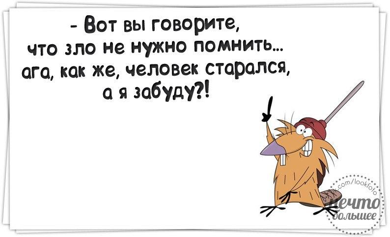 Анекдоты Про Зло