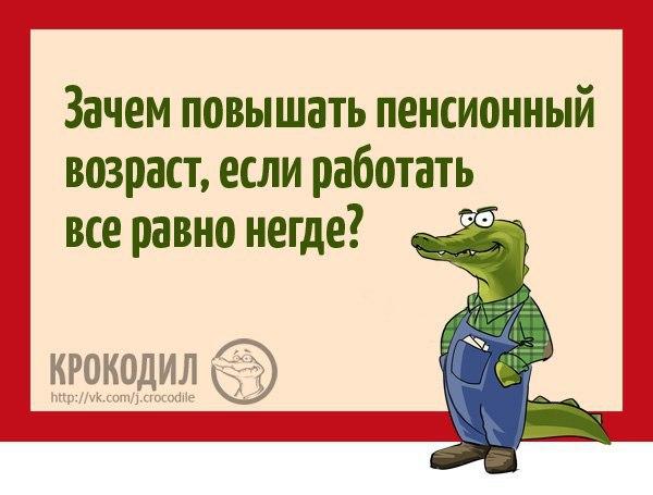 Крокодил Анекдоты