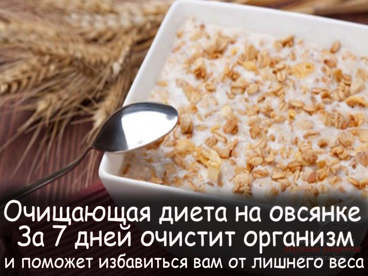 Овсянка Для Диеты Рецепт