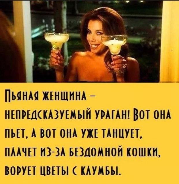 Анекдот Выпить