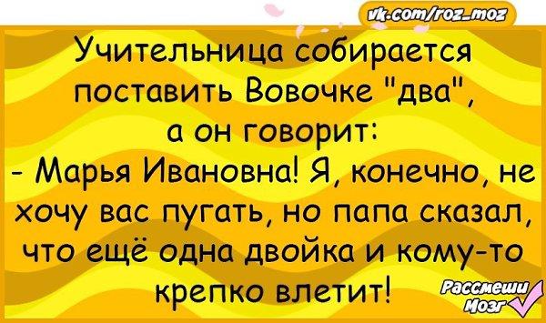 Анекдот Про Марью Ивановну