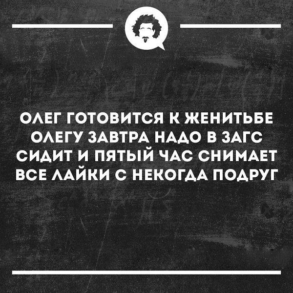 Анекдоты Про Олега