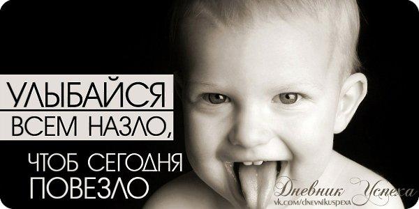 Картинка с надписью улыбайся всем назло, открытки бумаги