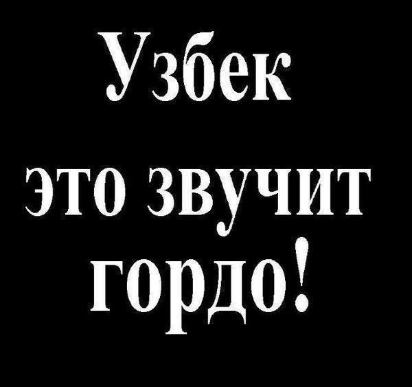 Картинки с надписями узбек