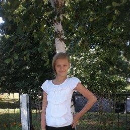 нютка, 17 лет, Ромны