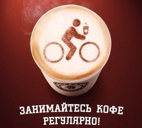 сотрудничеству картинка реклама про кофе что советую брать