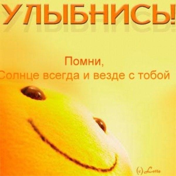 Открытка улыбнись я с тобой