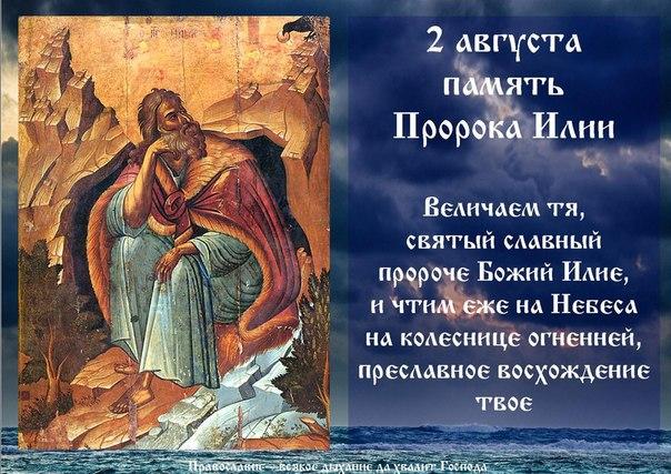 День пророка илии открытки