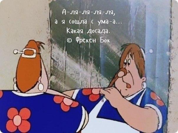 Любимые цитаты из советских мультфильмов - 5
