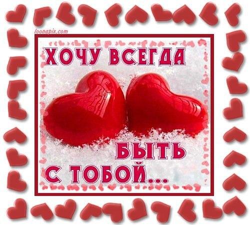 открытки любимая хочу всегда быть с тобой