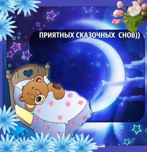 Картинки спокойной ночи с надписями и с мишками, окончание