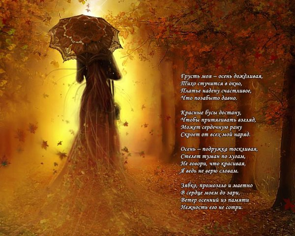 вам картинки со стихами я люблю осень мне надо ничего