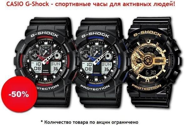 Часы g shock со скидкой