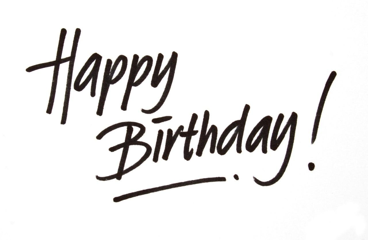 Картинка с надписью с днем рождения на английском, надписью очень круто