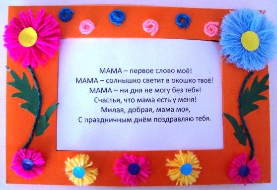 Поздравления учителю на день мамы