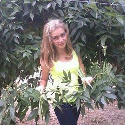 Лена, 17 лет, Счастье