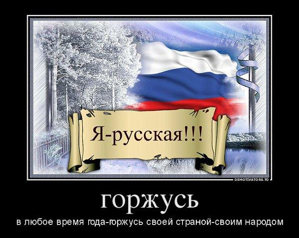 я русская и горжусь этим картинки девушкой чулках очках