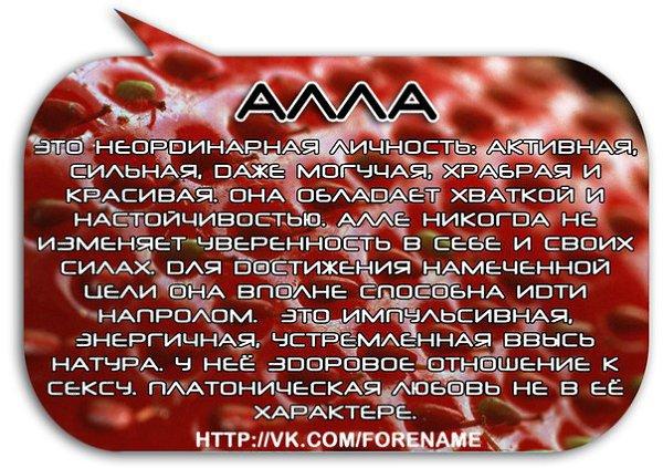 Стихи с именем алла