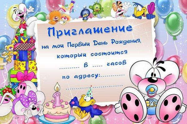 Приглашения на годик ребенку