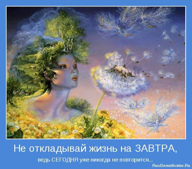 Жизнь — это три дня: вчера, сегодня и завтра. Вчера уже прошло и ты ничего в нем не изменишь, завтра ...