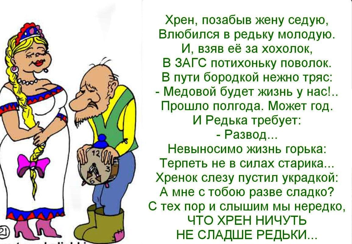 Смешные стихи о старости