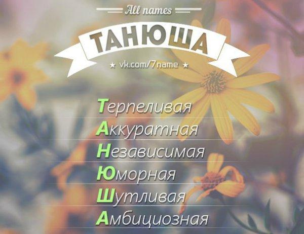 Картинка значение имени татьяна