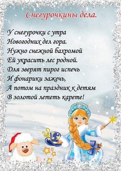 данном стихи про снегурочку вес которой, сейчас