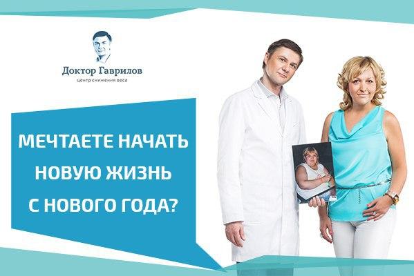 Рецепт Похудения Доктора Гаврилова. Диета от доктора Гаврилова