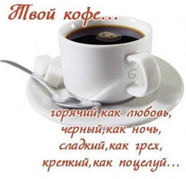 Твой кофе готов картинки