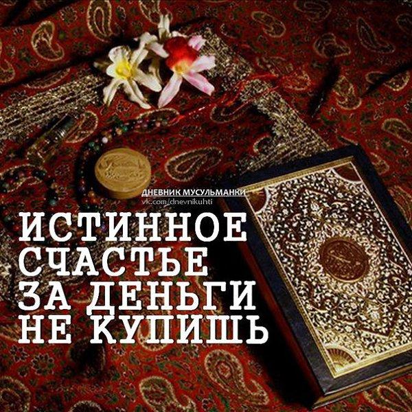 Красивые картинки про ислам с надписью, картинки