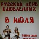 ЛЮБОВЬ В РОССИИ!