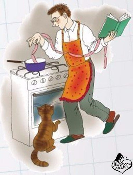 Открытка муж на кухне