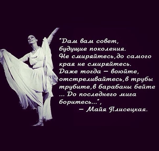 Балет в цитатах