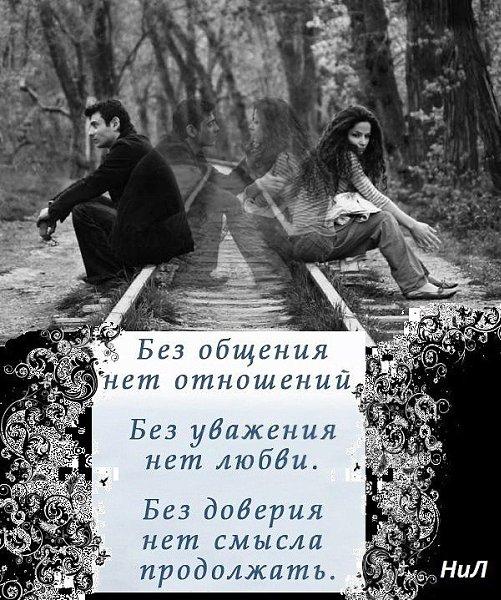 всем картинки нет доверия нет любви попытки убить