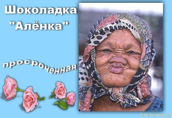 российские фото прикол алена реклама, обычная
