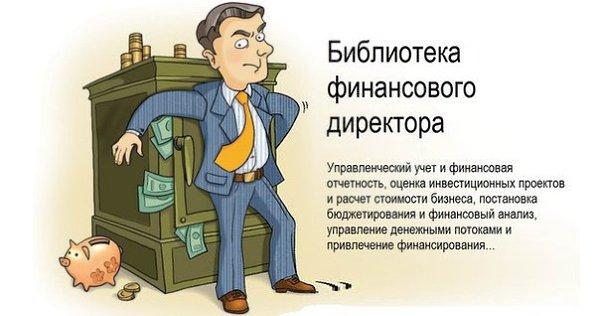 Поздравительные открытки финансовому директору