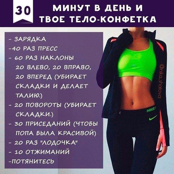 Комплексное похудение за месяц