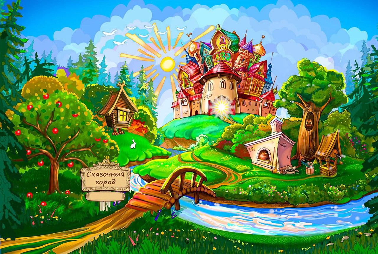 Картинки детские волшебная страна