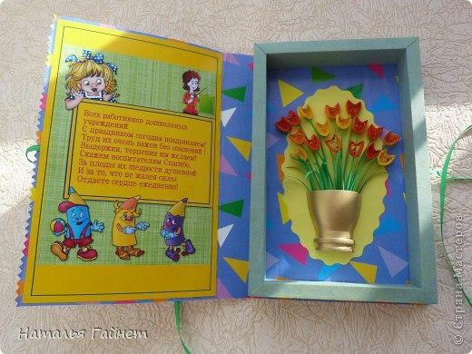 Картинки поделки ко дню воспитателя открытки