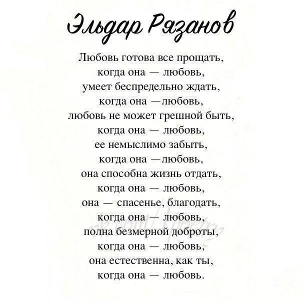 Стихи мужчине от классиков