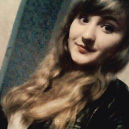 Арина, 19 лет, Томское