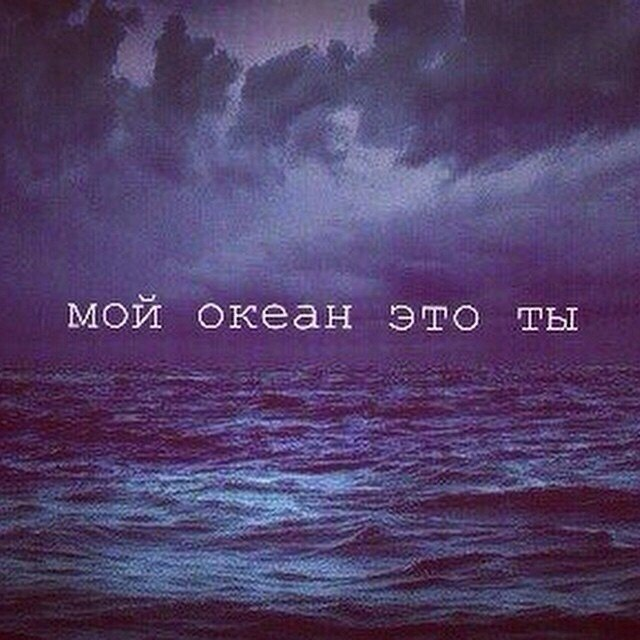 Шить шкатулки, картинки ты мой океан