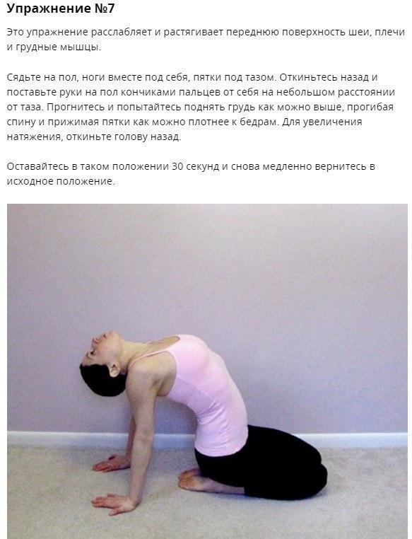 Упражнения, которые избавят от боли в шее и плечах.Простые упражнения, которые растягивают мышцы шеи ... - 7