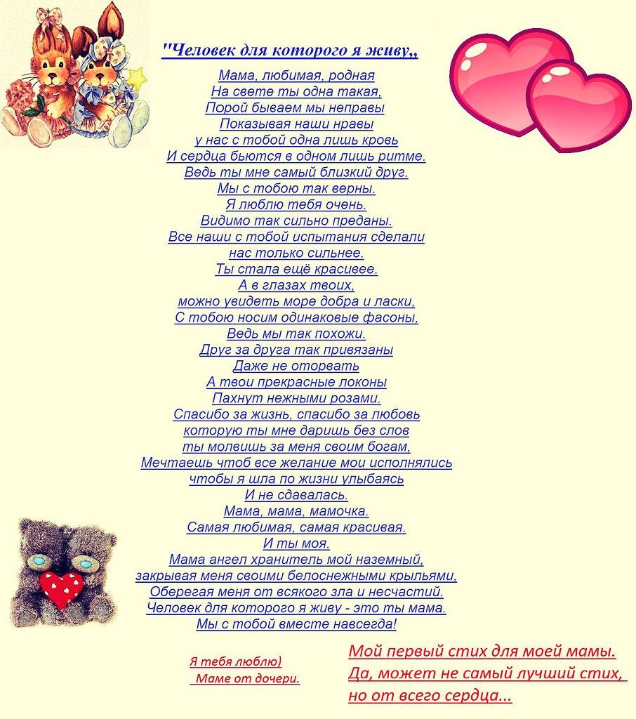 длинные стихи на день матери до слез начала