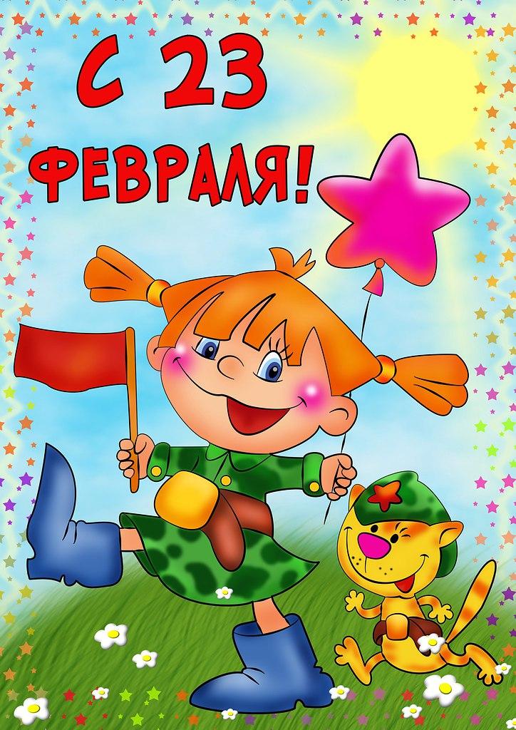 Год открытки, картинки на 23 февраля детей