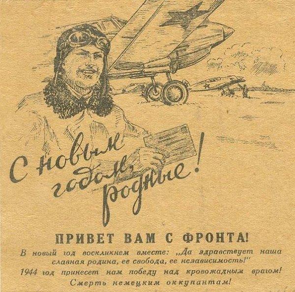 Открытки великой отечественной войны 1941-1945